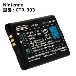 純正 NINTENDO ニンテンドー CTR-003 3DS/2DS用電池パック