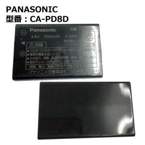 純正 PANASONIC CA-PD8D ポータブルカーナビゲーション用バッテリパック