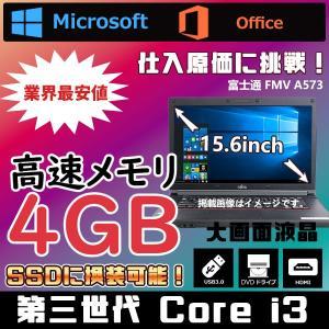 [製品名] 富士通 FUJITSU FMV-A8280 ノートパソコン 本体 ノートPC [ディスプ...