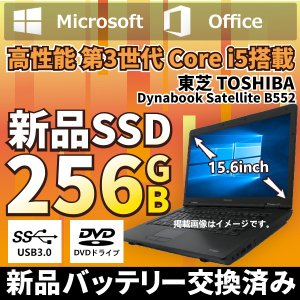 「新品バッテリー交換済み」東芝 TOSHIBA dynabook Satellite B552/H  第3世代Core i5  新品SSD240GB 新品メモリ4GB中古 ノートパソコン ノートPC