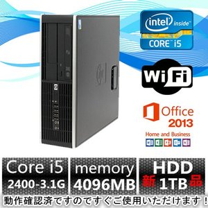 Microsoft Office Home and Business 2013付!中古パソコン Windows7(無線付) HP 8200 Elite SF Core i5 2400 3.1G/4G/新品1TB/DVDスーパーマルチ(DP1637-708)