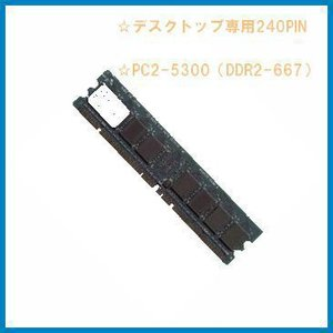 新品 メモリ 増設 デスクトップ パソコン 240Pin PC2-5300 DDR2-667 PC2...