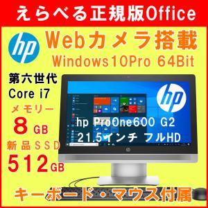 HP ProOne 600G2 AIO Core i7-6700 RAM:8GB 新品SSD:1TB 正規版Office付き Wi-Fi USB3.0 新品マウス&キーボードセット付 Windows10Pro 中古一体型AIO|pcmax