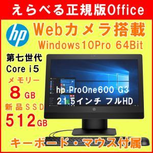 HP ProOne 600G3 AIO Core i5-7500 RAM:8GB 新品SSD:512GB 正規版Office付き Wi-Fi USB3.0 新品マウス&キーボードセット付 Windows10Pro 中古一体型AIO|pcmax
