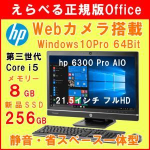 HP 21.5型液晶一体型AIO 6300Pro 第三世代Core i5 8GBメモリ 新品SSD256GB 正規版Office付き Windows10 中古一体型AIO|pcmax