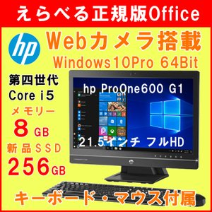 在宅勤務対応 HP 21.5型液晶一体型AIO ProOne 600 第四世代Core i5 8GBメモリ 新品SSD256GB 正規版Office付き Windows10 中古一体型AIO|pcmax