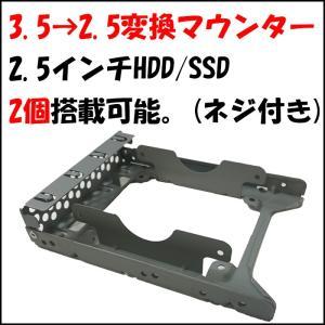 """同向きHDDマウンター 3.5""""→2.5""""HDD変換マウンター 2.5""""HDD/SSD 2個搭載可能..."""