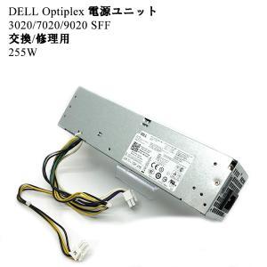 電源BOX 255W DELL デル OptiPlex 3020 7020 9020  SFFモデル...