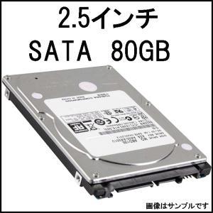 中古HDD 2.5インチ SATA 内蔵ハードディスク 80GB  【ネコポス発送】【中古】|pcmax
