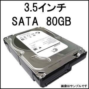 中古HDD 3.5インチ 【WD/Seagate】 SATA 内蔵ハードディスク 80GB  【ネコポス発送】【中古】|pcmax