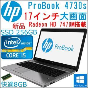 驚き!17インチ大画面 HP ProBook 4730s Radeon HD-7470M HDMI Webカメラ Office付き Win10 中古ノートパソコン pcmax