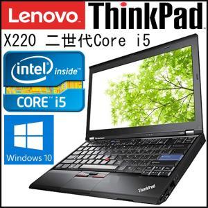 レノボ ThinkPad X220 第二世代Core-i5 4GBメモリ/SSD128GB搭載 中古ノートパソコン