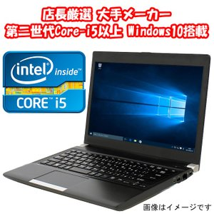 店長厳選お任せPC 第二世代Core i5以上 4GBメモリ 高速SSD128GB B5-A4サイズ 正規版Office付き Win10 中古ノートパソコン|pcmax