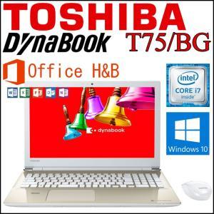 MicrosoftOffice H&B Premium搭載 東芝 TOSHIBA DynaBook T75/BG Core-i7 新品未使用品ノートパソコン|pcmax