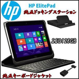 HP ElitePad 1000G2/ATOM-Z3795/メモリ4GB SSD128GB Webカメラ Windows8.1Pro 中古タブレット|pcmax