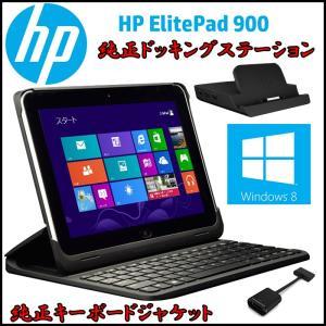 HP ElitePad 900/ATOM-Z2760/メモリ2GB SSD64GB/Webカメラ 純正Windows8Pro 中古タブレット|pcmax