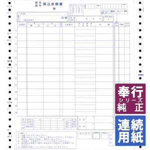 OBC奉行サプライ 銀行振込依頼書 連続Y10×T11 300セット(1538)|pcoffice