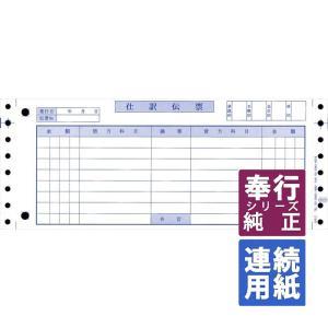 OBC奉行サプライ 仕訳伝票(OBCコクヨ式) 連続Y10×T4 2000枚(3371)|pcoffice