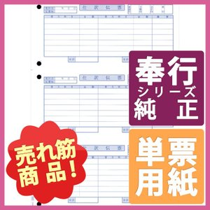 OBC奉行サプライ 単票仕訳伝票(OBC7行) A4単票 700枚 (3382)|pcoffice
