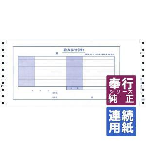 OBC奉行サプライ 給与辞令 連続 Y11×T5 200枚(4003)|pcoffice