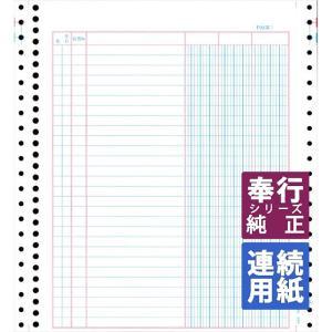 OBC奉行サプライ バインダー元帳 連続 Y10×T11 1000枚(4024)|pcoffice