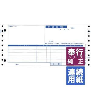 OBC奉行サプライ 納品書 連続 Y9.5×T4.5 1000枚(4025)|pcoffice