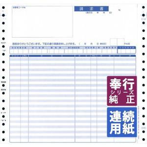 OBC奉行サプライ 明細請求書 連続 Y9.5×T9 1000枚(4026)|pcoffice