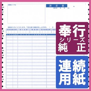 OBC奉行サプライ 伝票請求書 連続 Y9.5×T9 1000枚(4027)|pcoffice