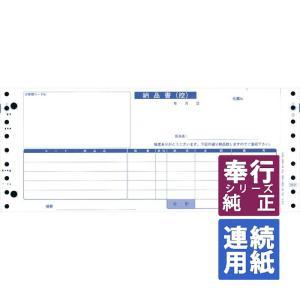 OBC奉行サプライ 納品書 連続 Y10.7×T4.5 1000枚(4037)|pcoffice