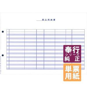 OBC奉行サプライ 単票振込明細書 A4単票 300枚セット(4122)|pcoffice