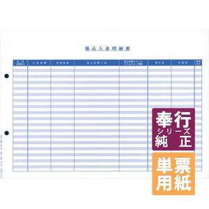 OBC奉行サプライ 単票振込入金明細表 A4単票 300セット(4123)|pcoffice