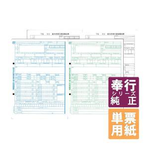 OBC奉行サプライ 単票源泉徴収票(平成30年分)単票A4ヨコ 100セット(6109-A18)|pcoffice