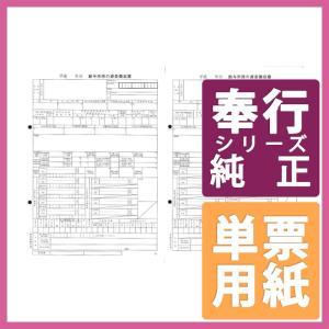OBC奉行サプライ 単票源泉徴収票(給与支払報告書なしタイプ) 単票A4ヨコ 100セット(6109-G18)|pcoffice