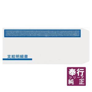 OBC奉行サプライ 支給明細書窓付封筒シール付 1000枚(FT-2S)|pcoffice