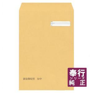 OBC奉行サプライ 単票源泉徴収票専用窓付封筒シール付 100枚(FT-63S)|pcoffice