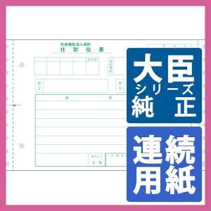 応研大臣サプライ 社会福祉法人仕訳伝票 8_1/10×5インチ 連続 1,000枚(FK-001)|pcoffice