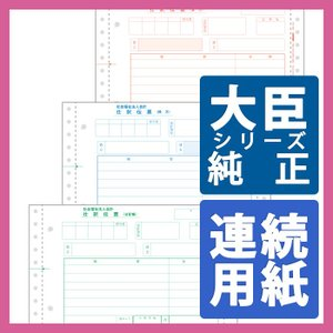 応研大臣サプライ 社会福祉法人仕訳伝票(3P) 8_1/10×5インチ 連続 500枚(FK-002)|pcoffice