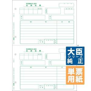 応研大臣サプライ 社会福祉法人仕分伝票 B5タテ 単票 500枚(FK-011)|pcoffice