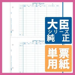 応研大臣サプライ 社会福祉法人勘定票(借方) B5タテ 単票 250枚(FK-013)|pcoffice