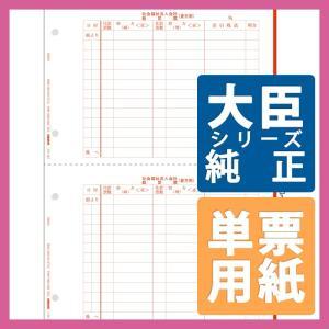応研大臣サプライ 社会福祉法人勘定票(貸方) B5タテ 単票 250枚(FK-014)|pcoffice