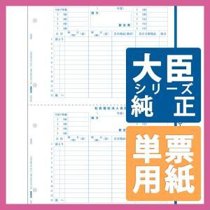 応研大臣サプライ 社会福祉法人勘定票(予算付借方) B5タテ 単票 250枚(FK-015)|pcoffice