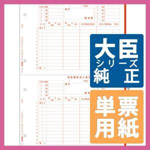 応研大臣サプライ 社会福祉法人勘定票(予算付貸方) B5タテ 単票 250枚(FK-016)|pcoffice