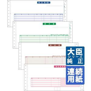 応研大臣サプライ _納品書(4P) 10×4_1/2インチ 連続 500枚(HB-001)|pcoffice