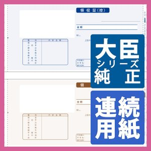 応研大臣サプライ 領収書(2P) 10×4_1/2インチ 連続 1,000枚(HB-002)|pcoffice
