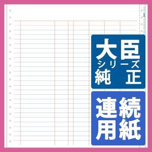 応研大臣サプライ 台帳 10×11インチ 連続 1,000枚(HB-005)|pcoffice