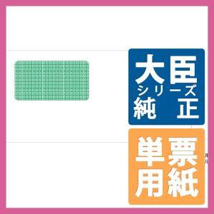 応研大臣サプライ 単票用窓付封筒 220×110mm 単票 1,000枚 (HB-008)|pcoffice