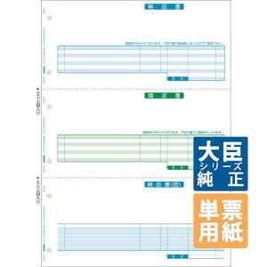 応研大臣サプライ 納品書(納品書・請求書・納品書控) A4タテ 単票 1,000枚(HB-011)|pcoffice