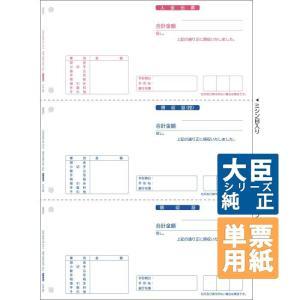 応研大臣サプライ 領収書 A4タテ 単票 1,000枚(HB-012)|pcoffice