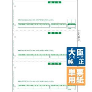 応研大臣サプライ 請求書 (合計式/3面) A4タテ 単票 1,000枚(HB-013)|pcoffice