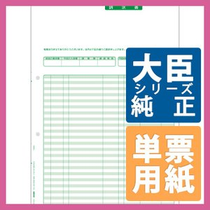 応研大臣サプライ 請求書 (明細式) A4タテ 単票 1,000枚(HB-014)|pcoffice